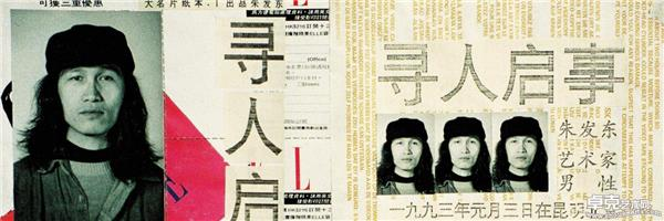 寻人启事原版 1993